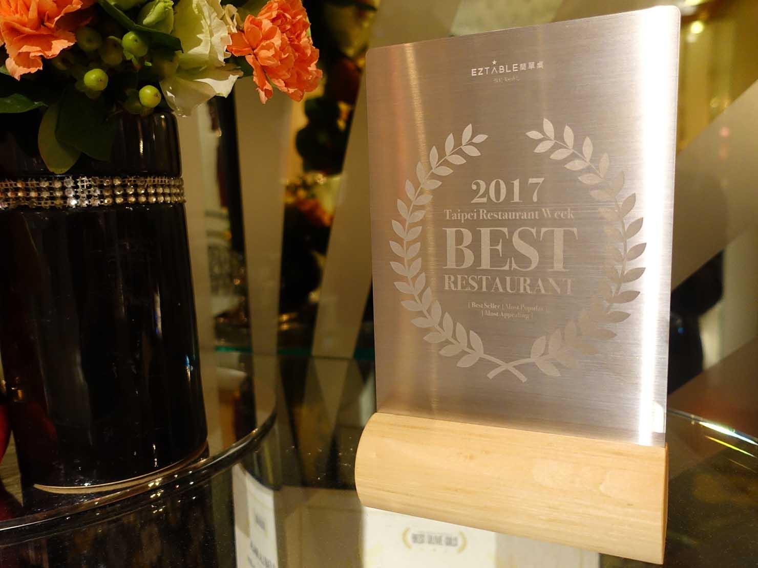 台北の4つ星ホテルにあるステーキハウス「地中海牛排館」に飾られた表彰盾