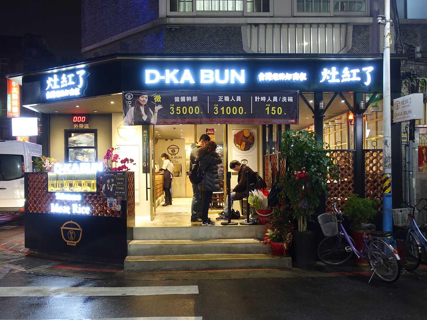 台北・永康街のおすすめグルメ店「灶紅了 D.KA Bun」の外観