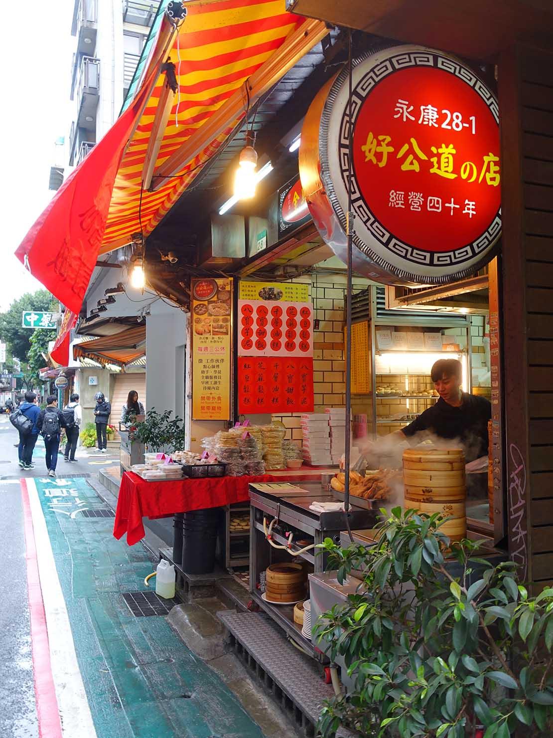 台北・永康街のおすすめグルメ店「好公道の店(原金雞園)」の外観