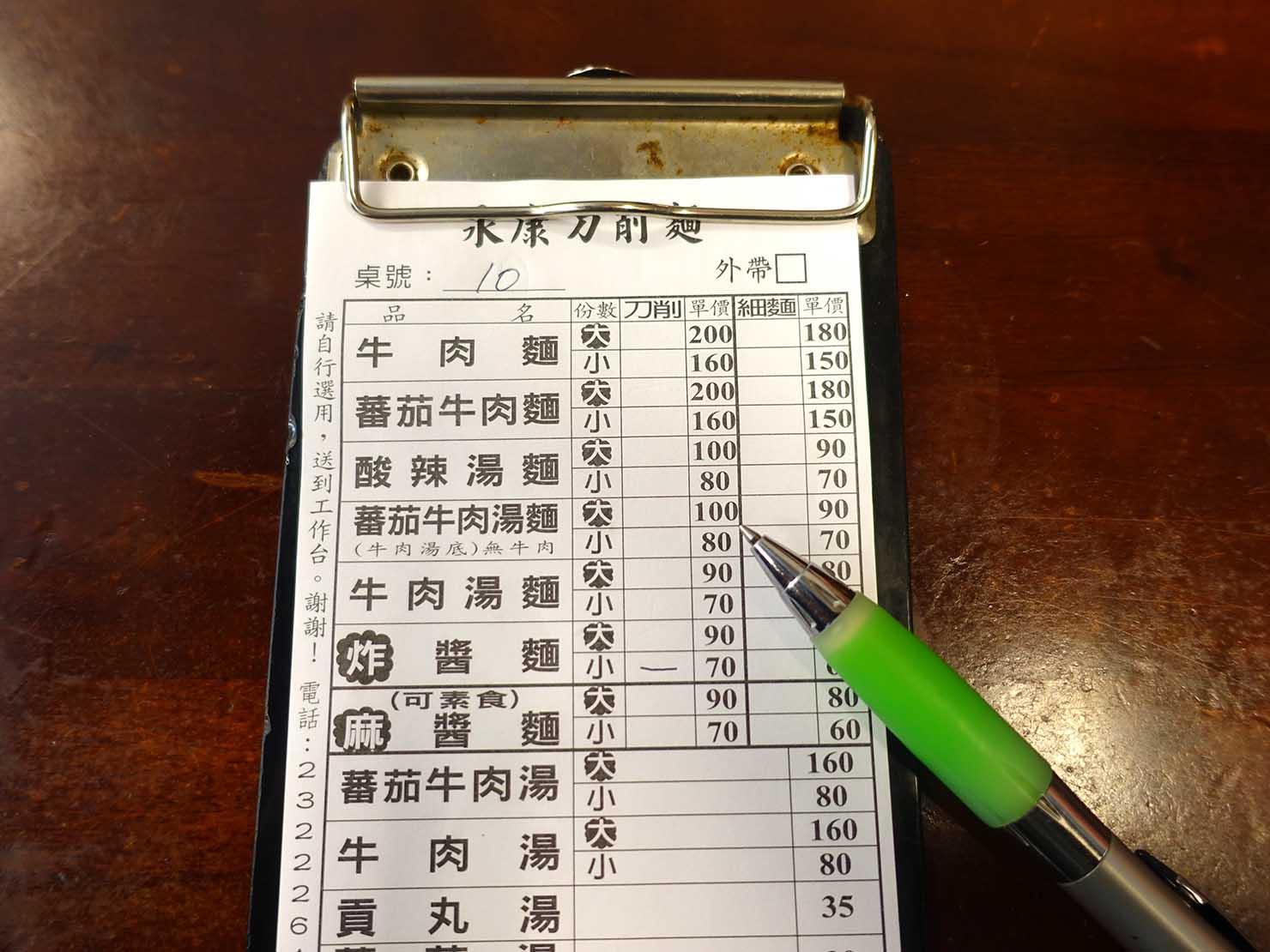 台北・永康街のおすすめグルメ店「永康刀削麵」のメニュー