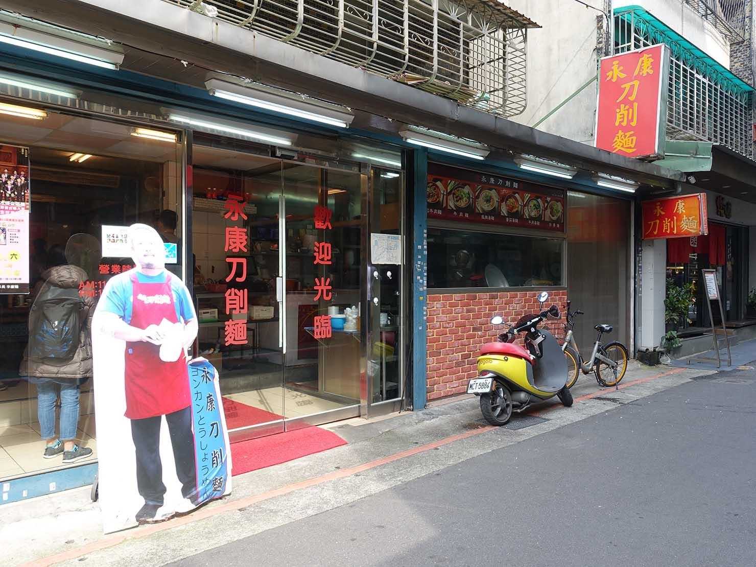 台北・永康街のおすすめグルメ店「永康刀削麵」の外観