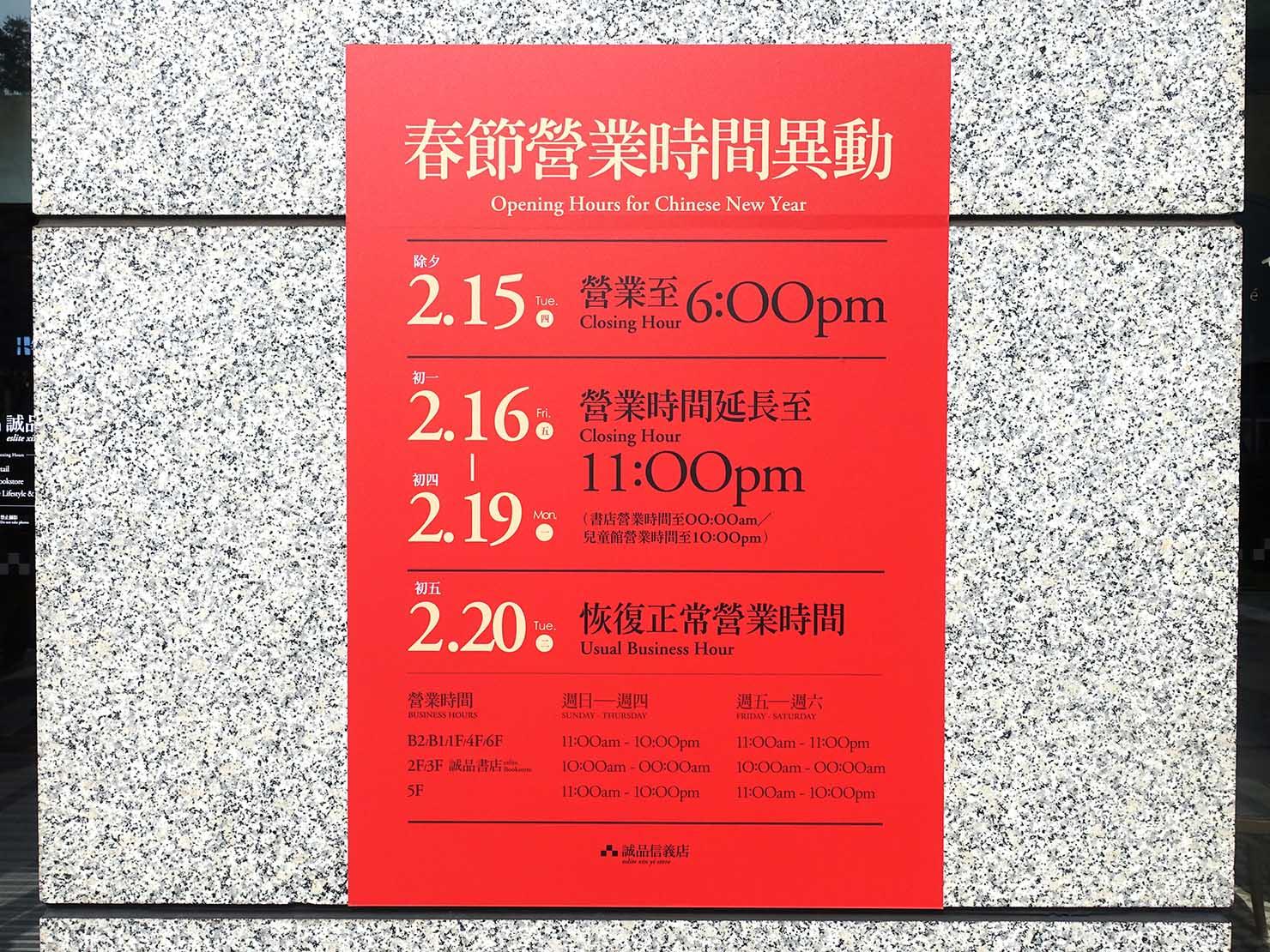 春節(旧正月)営業時間のお知らせ