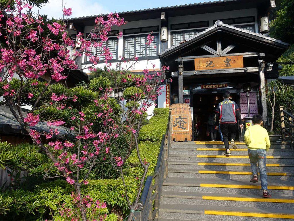 春節(旧正月)を迎えたの台北の観光スポット「行義路溫泉」