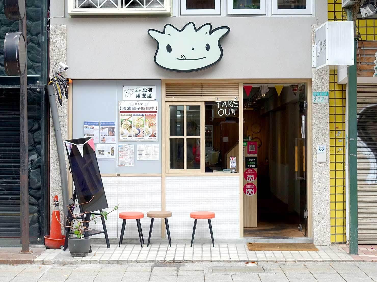 台北・永康街のおすすめグルメ店「餃子樂」の外観