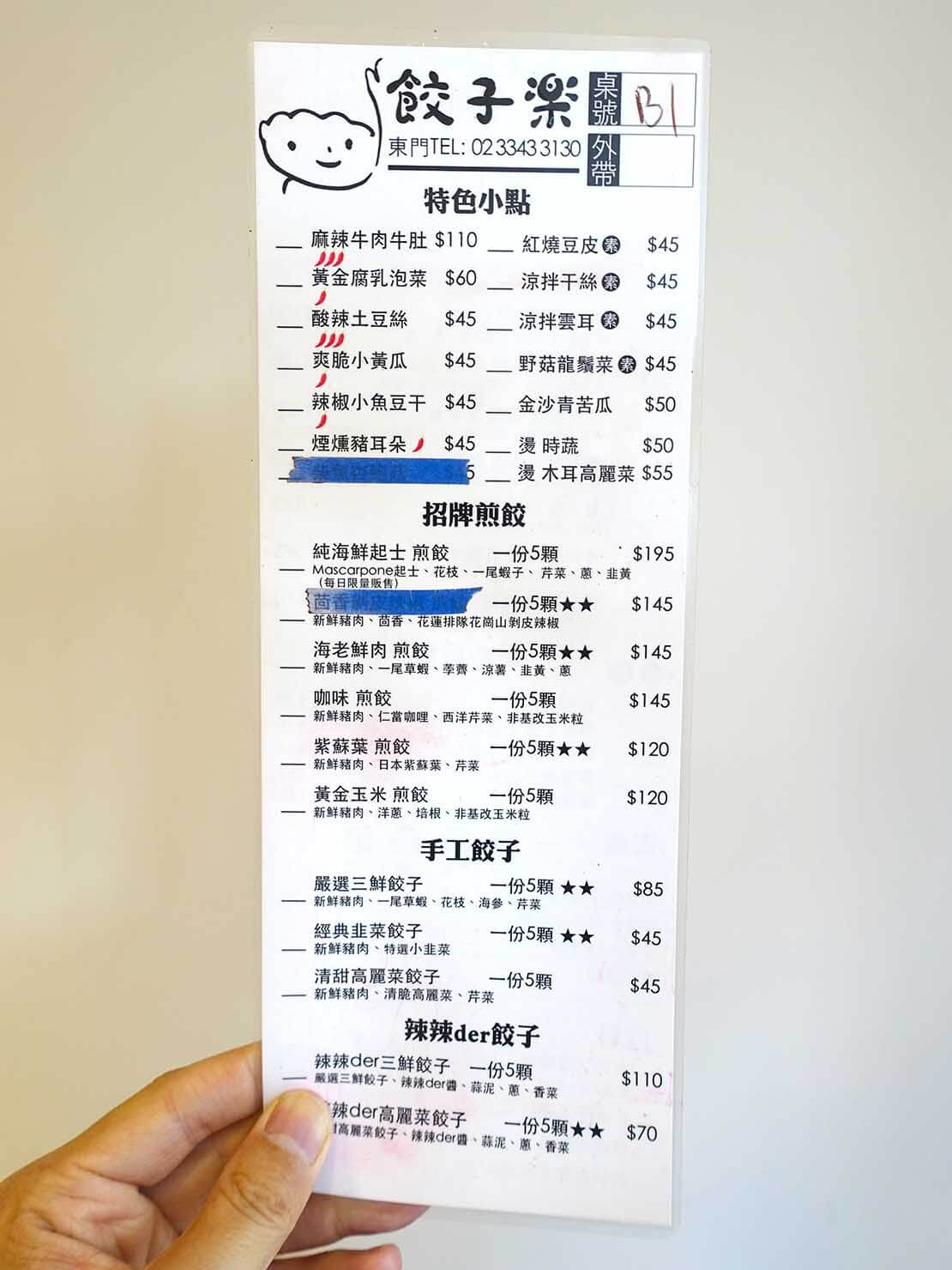 台北・永康街のおすすめグルメ店「餃子樂」のメニュー