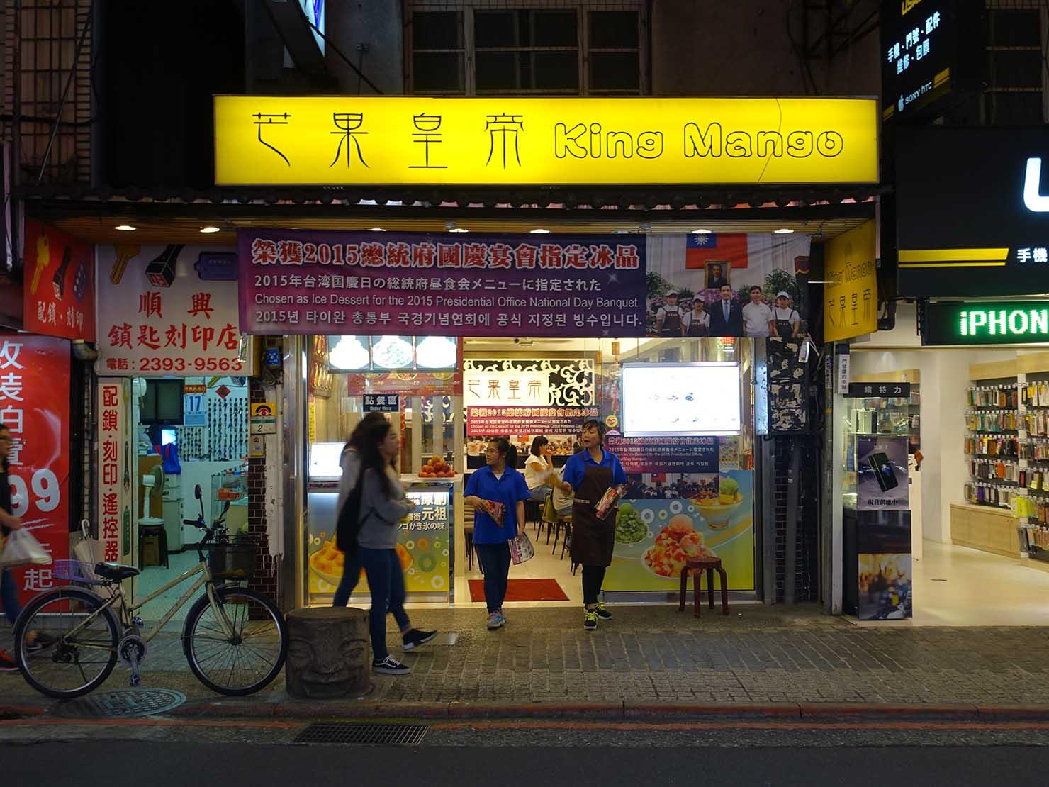 台北・永康街のおすすめグルメ店「芒果皇帝 King Mango」の外観