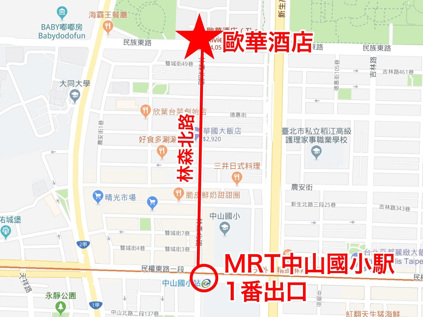 台北のおすすめ4つ星ホテル「歐華酒店(リビエラホテル)」へのマップ