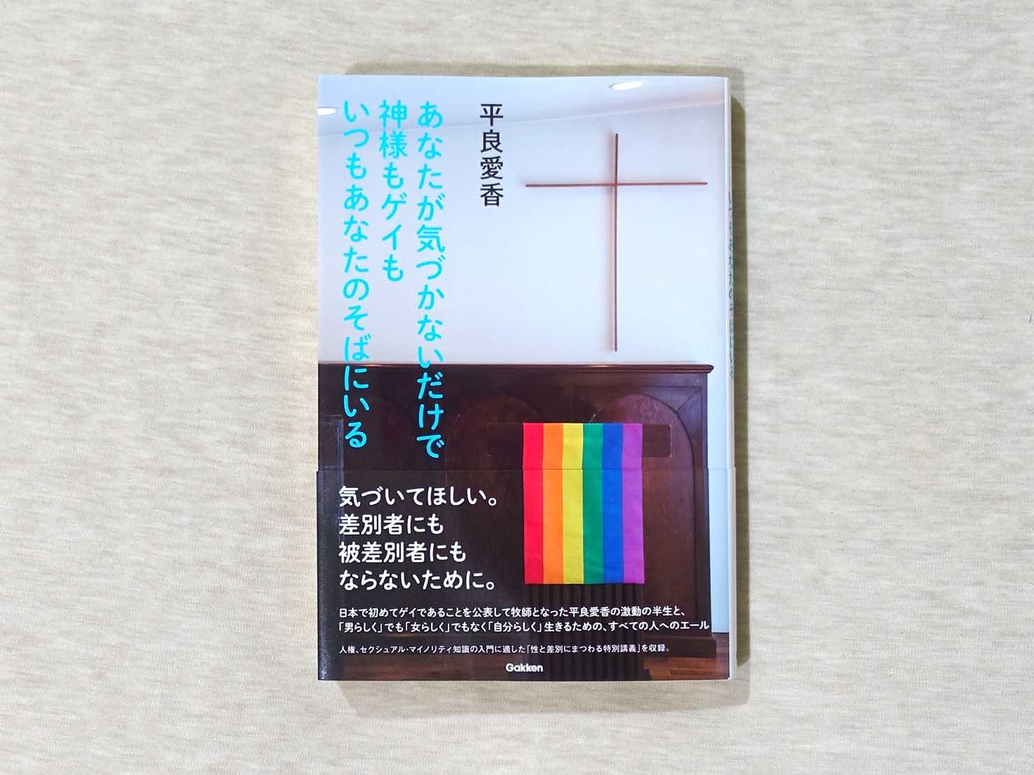 LGBT関連のおすすめ本『あなたが気づかないだけで神様もゲイもいつもあなたのそばにいる』