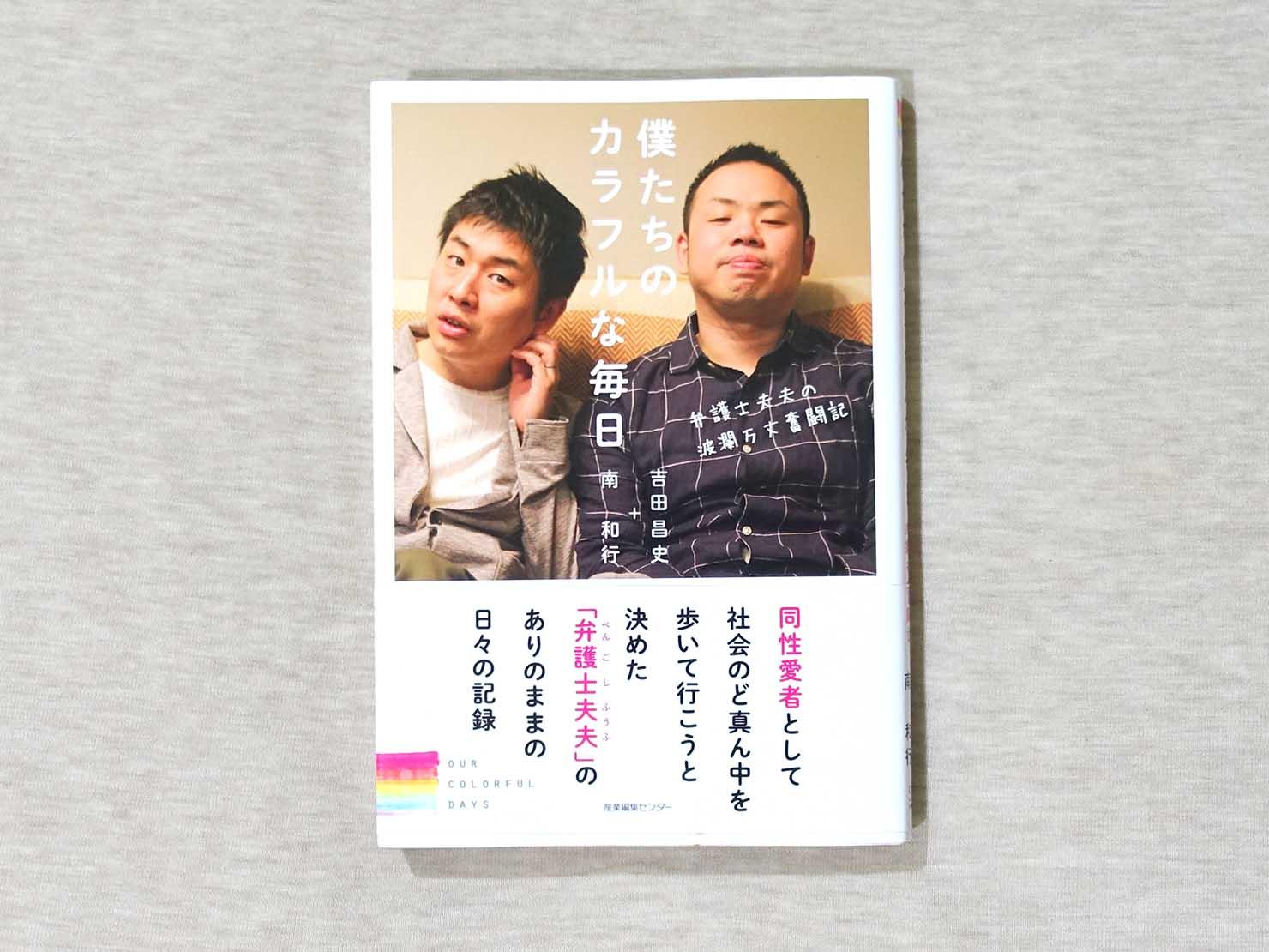LGBT関連のおすすめ本『僕たちのカラフルな毎日 ~弁護士夫夫の波乱万丈奮闘記~』