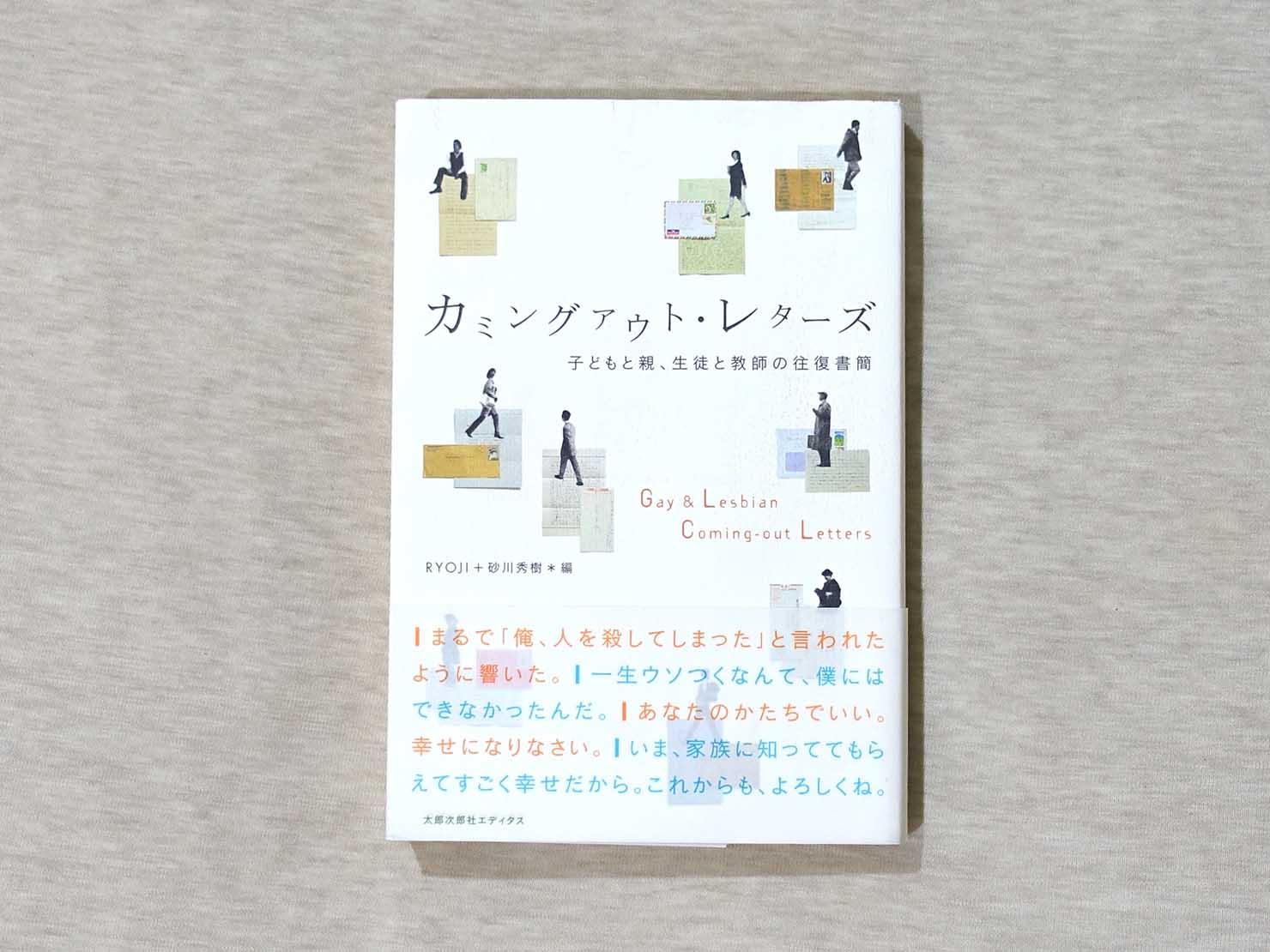 LGBT関連のおすすめ本『カミングアウト・レターズ ~子どもと親、生徒と教師の往復書簡~』