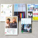 LGBTの日常や悩みがよく分かる5冊の本。ゲイである僕の目線からおすすめの作品を選んでみました。