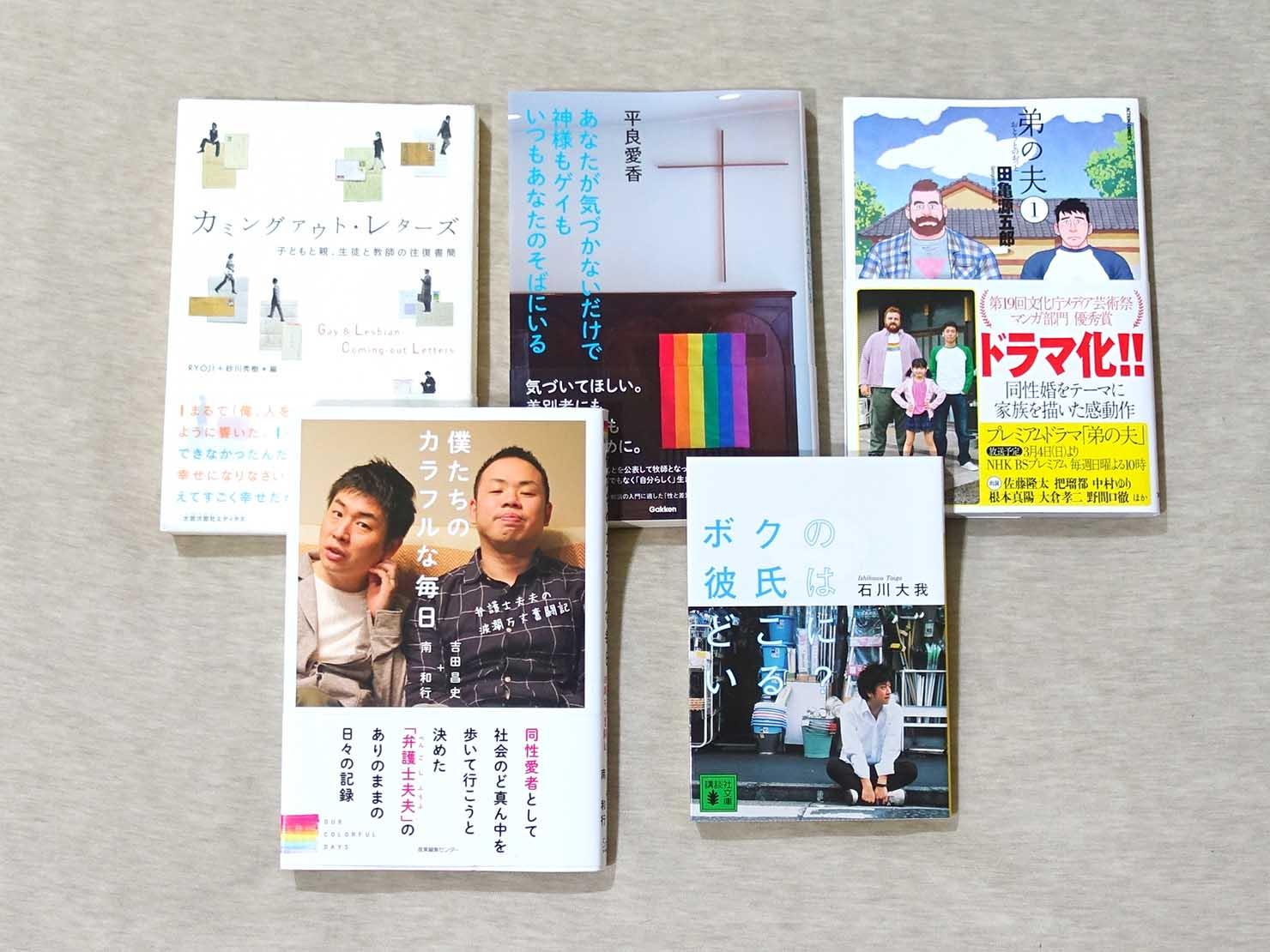 LGBT関連のおすすめ本5冊