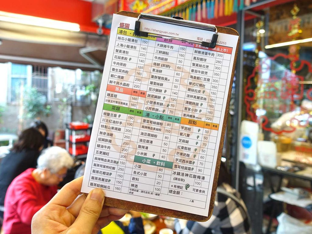 台北・中正紀念堂のおすすめグルメ店「盛園絲瓜小籠湯包」のメニュー