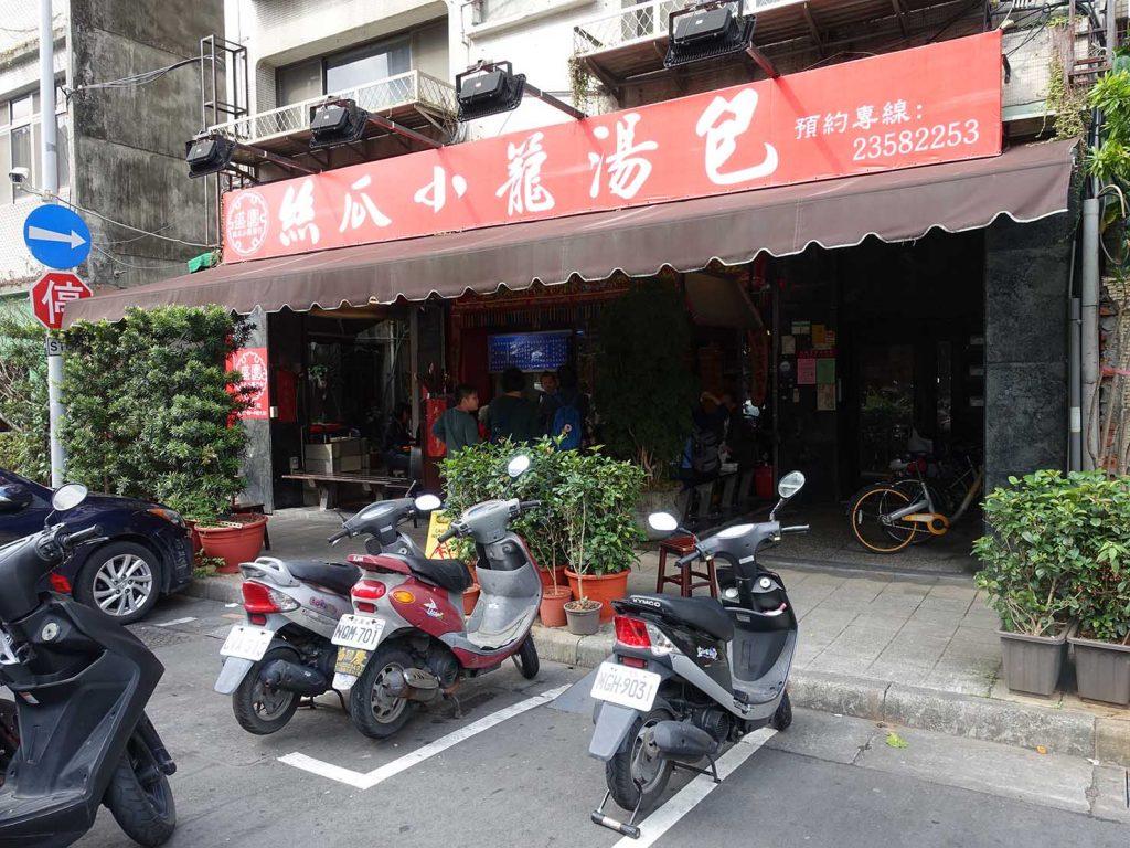 台北・中正紀念堂のおすすめグルメ店「盛園絲瓜小籠湯包」の外観