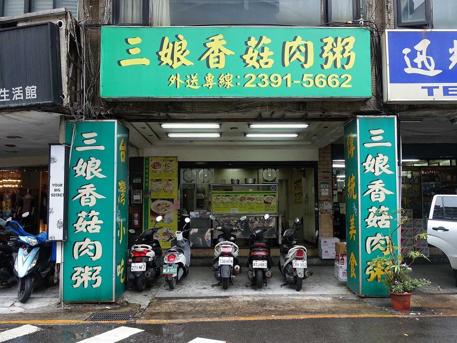 台北・中正紀念堂のおすすめグルメ店「三娘香菇肉粥」の外観
