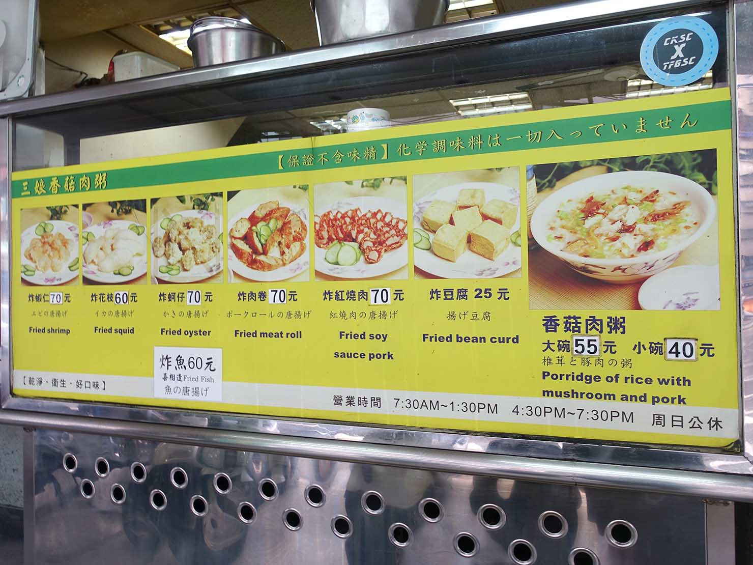 台北・中正紀念堂のおすすめグルメ店「三娘香菇肉粥」のメニュー