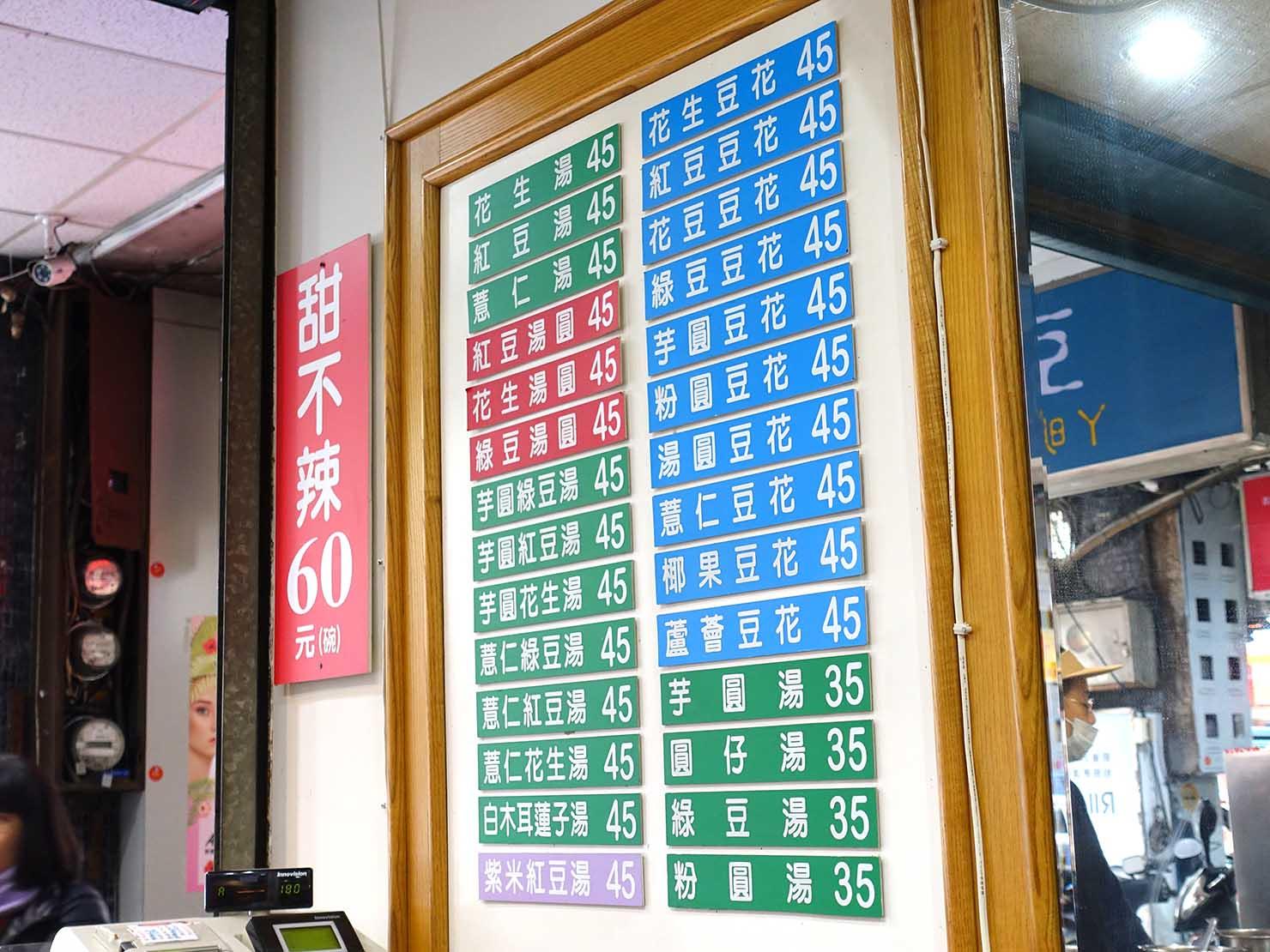 台北・中正紀念堂のおすすめグルメ店「豆味行」のメニュー