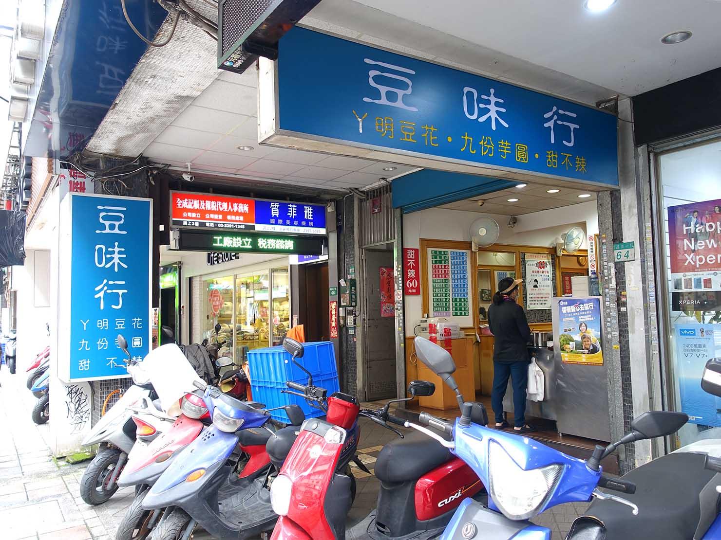 台北・中正紀念堂のおすすめグルメ店「豆味行」の外観