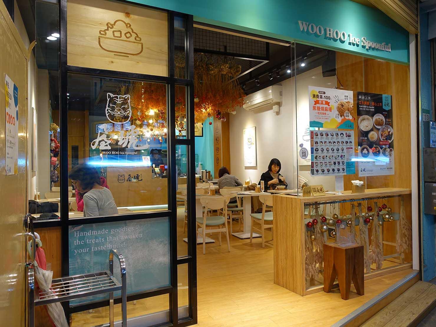 台北・中正紀念堂のおすすめグルメ店「屋琥甜冰品」の外観