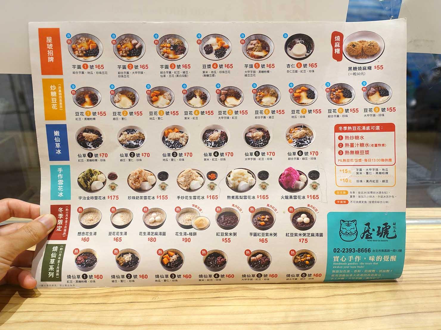 台北・中正紀念堂のおすすめグルメ店「屋琥甜冰品」のメニュー
