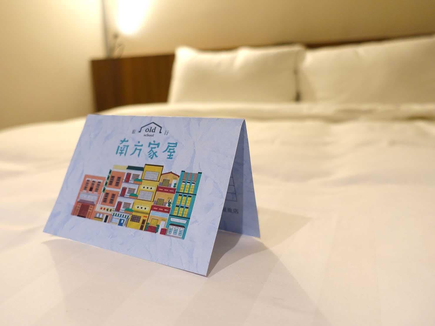 台南駅徒歩10分のかわいいデザインホテル「南方家屋 Old School」休閒雙人房(レジャーダブル)ダブルベッドのペーパーアイテム
