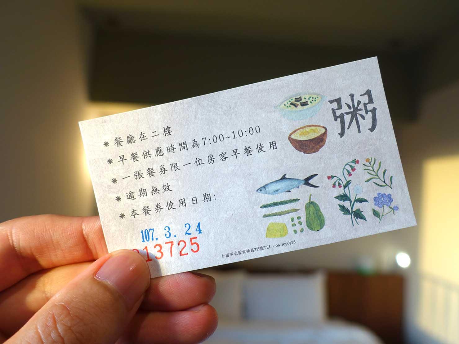 台南駅徒歩10分のかわいいデザインホテル「南方家屋 Old School」の朝食チケット