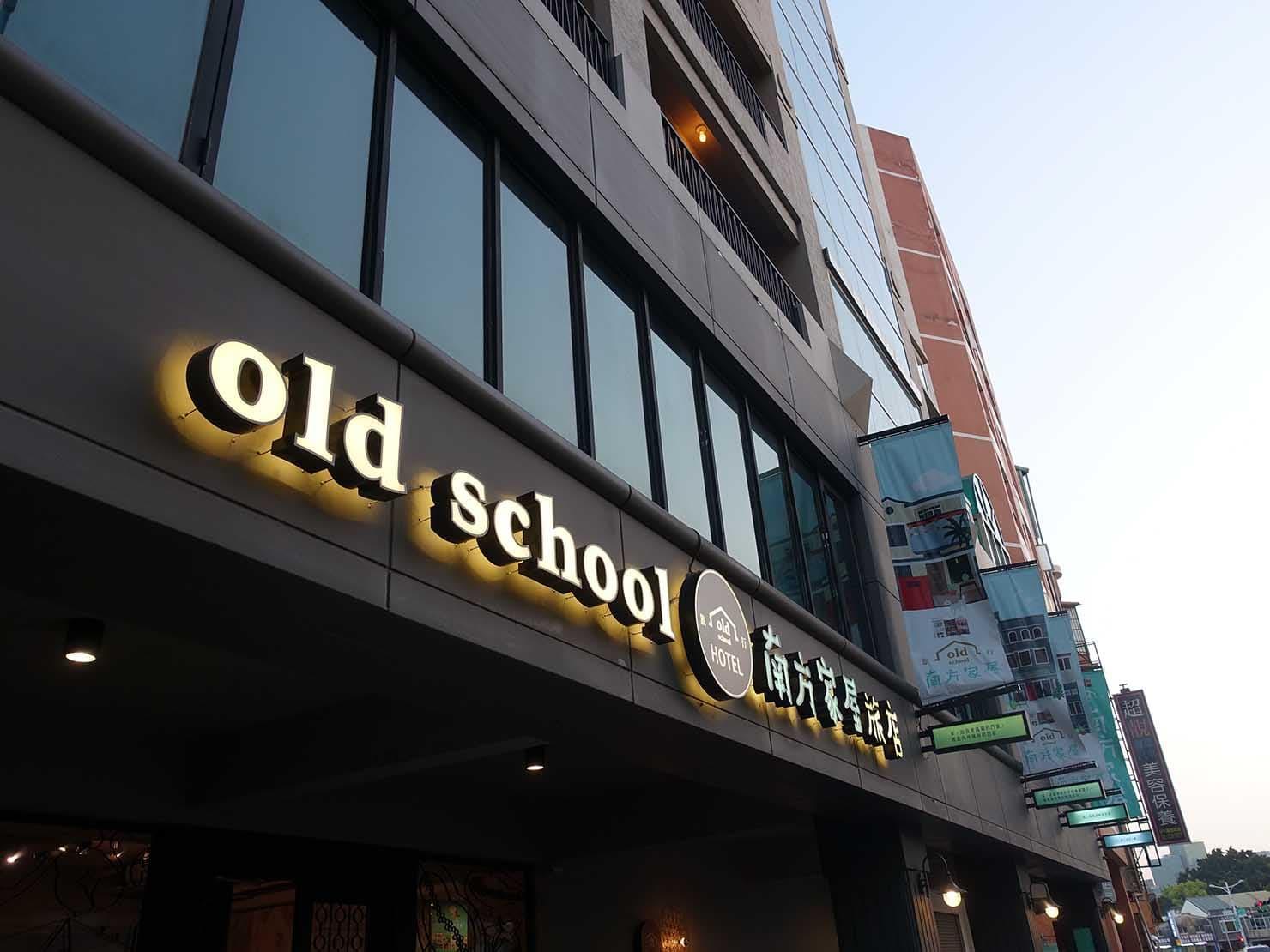 台南駅徒歩10分のかわいいデザインホテル「南方家屋 Old School」の外観