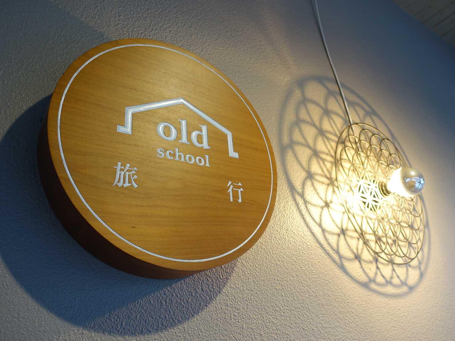 台南駅徒歩10分のかわいいデザインホテル「南方家屋 Old School」のエントランス看板