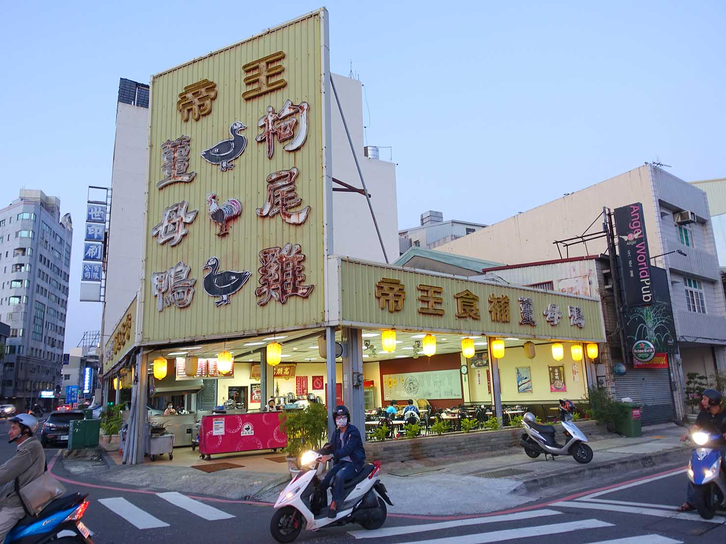 台南・前鋒東豐路口にある薑母鴨店