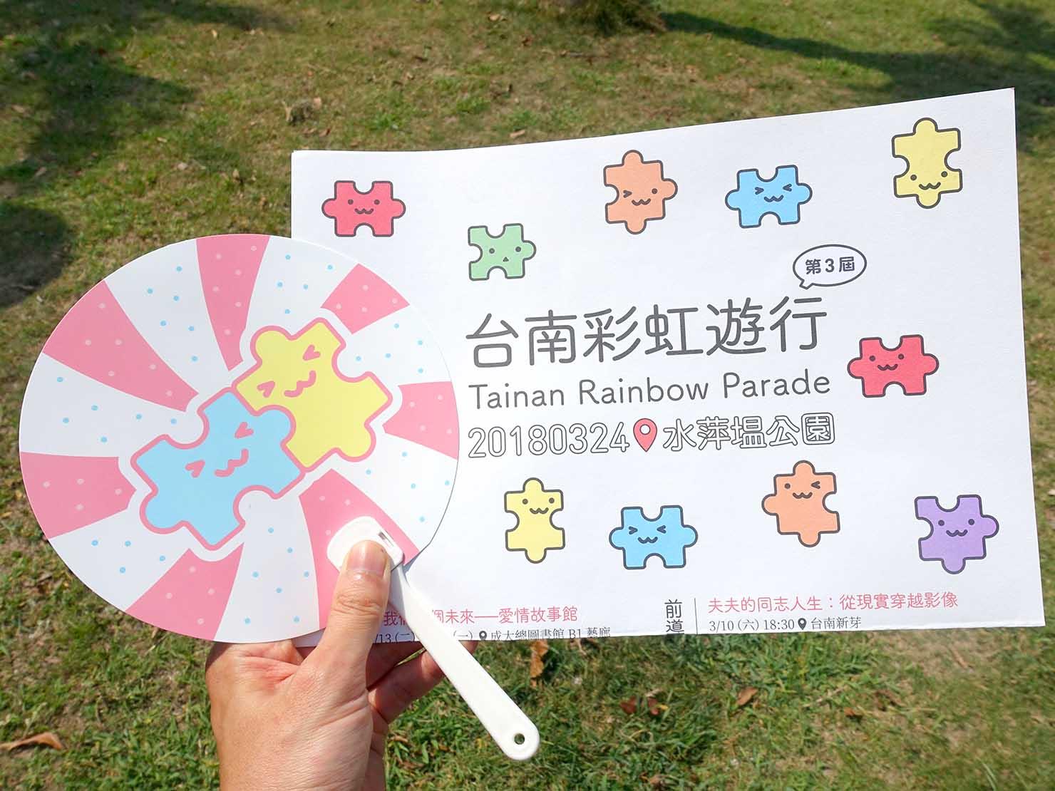 2018年台湾最初のLGBTプライド「台南彩虹遊行(台南レインボーパレード)」のパンフレット
