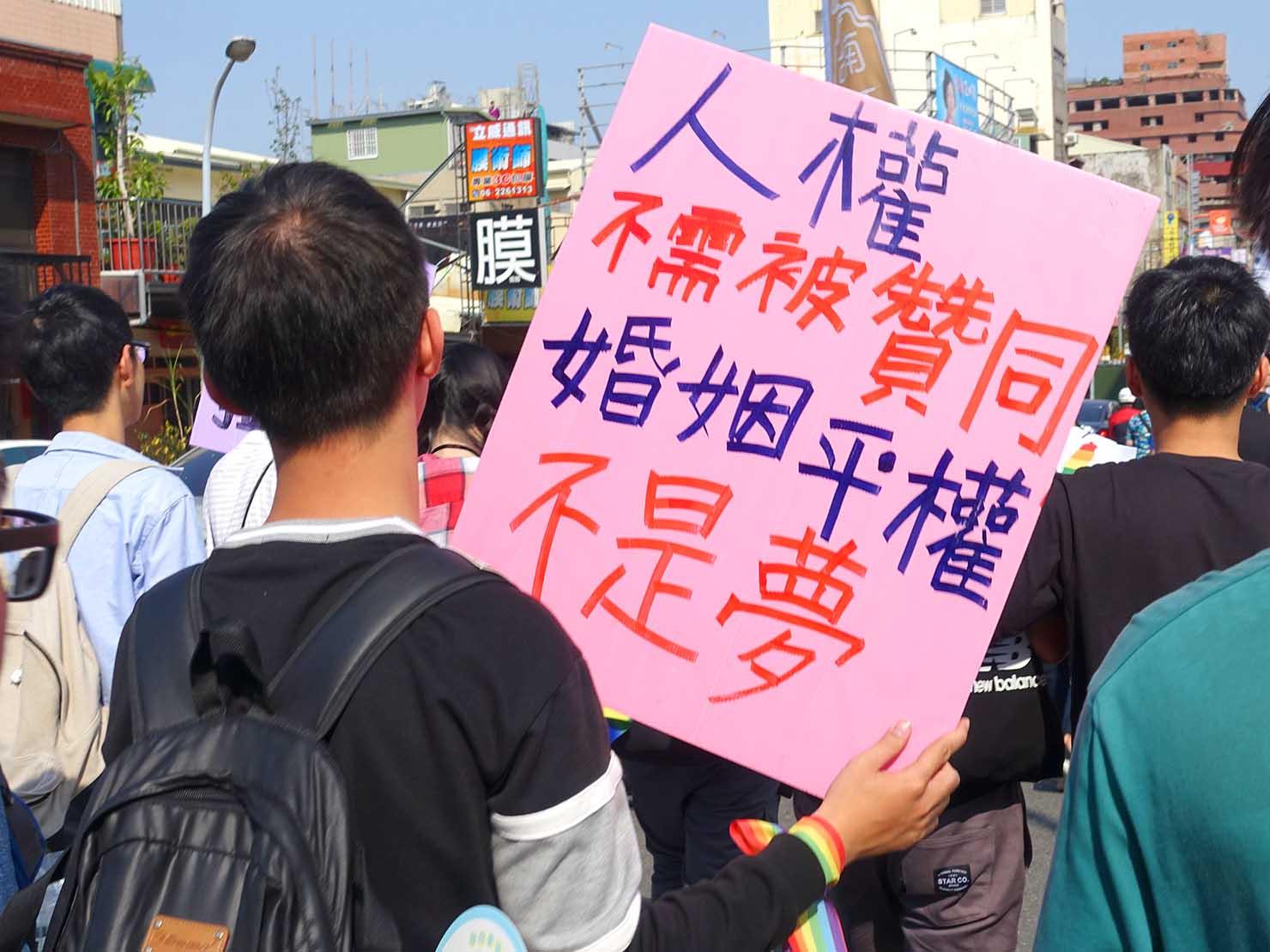 2018年台湾最初のLGBTプライド「台南彩虹遊行(台南レインボーパレード)」で婚姻平權を訴える参加者