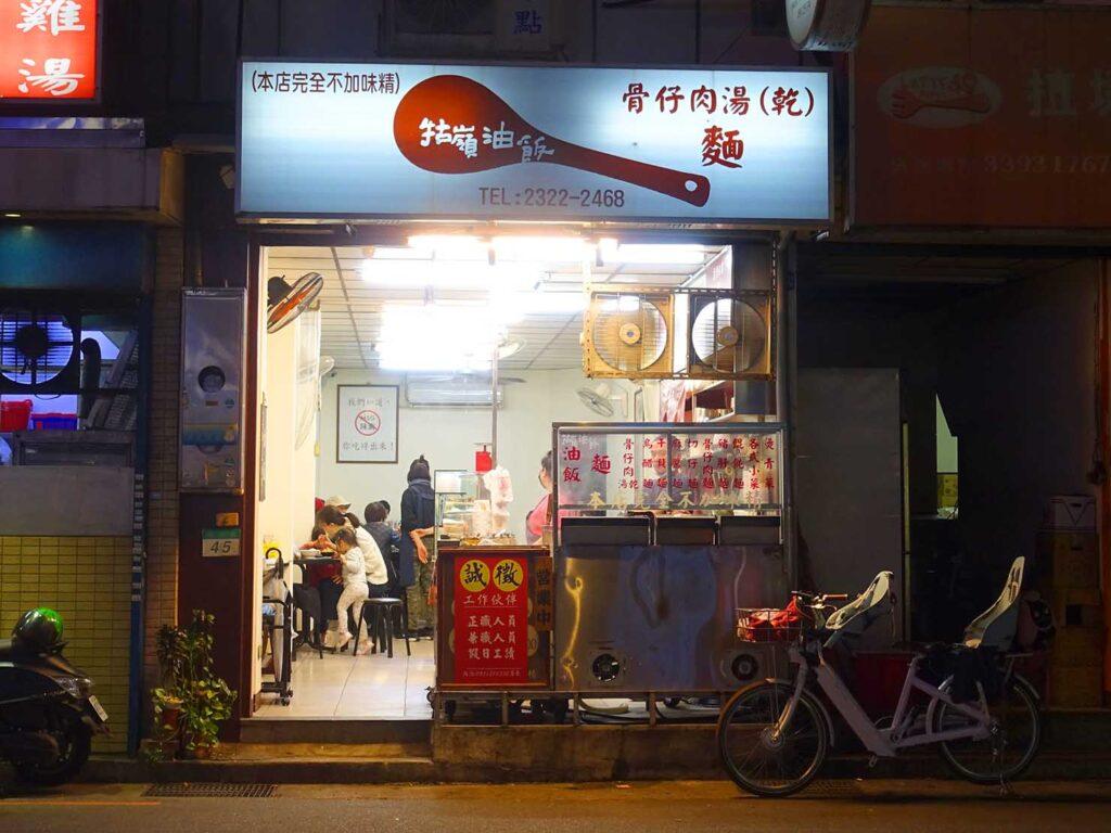台北・中正紀念堂のおすすめグルメ店「牯嶺油飯」の外観