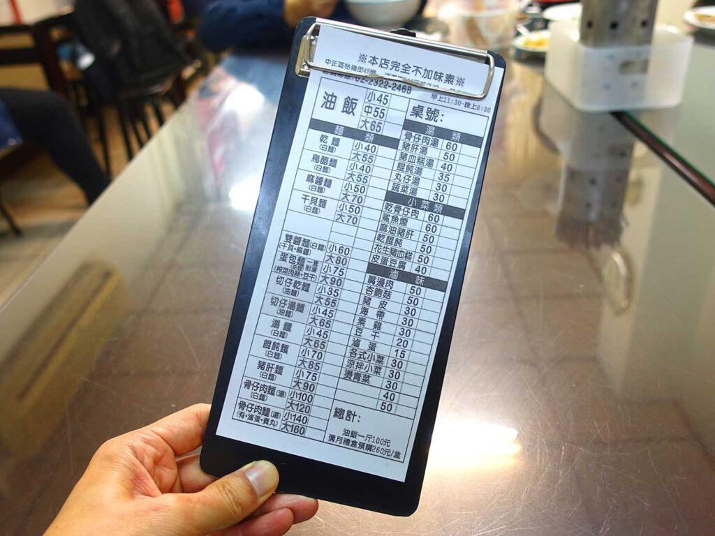 台北・中正紀念堂のおすすめグルメ店「牯嶺油飯」のメニュー