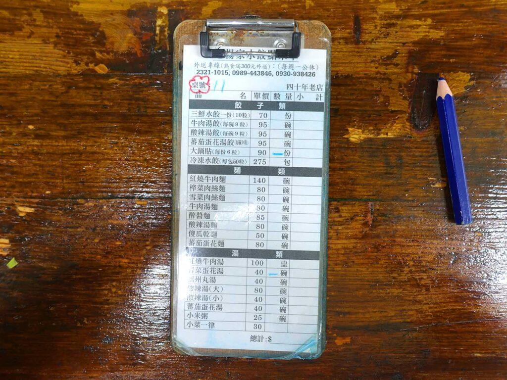 台北・中正紀念堂のおすすめグルメ店「楊家麵食館」のメニュー