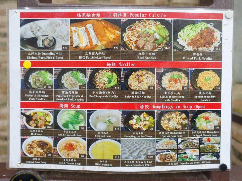 台北・中正紀念堂のおすすめグルメ店「楊家麵食館」の写真付きメニュー