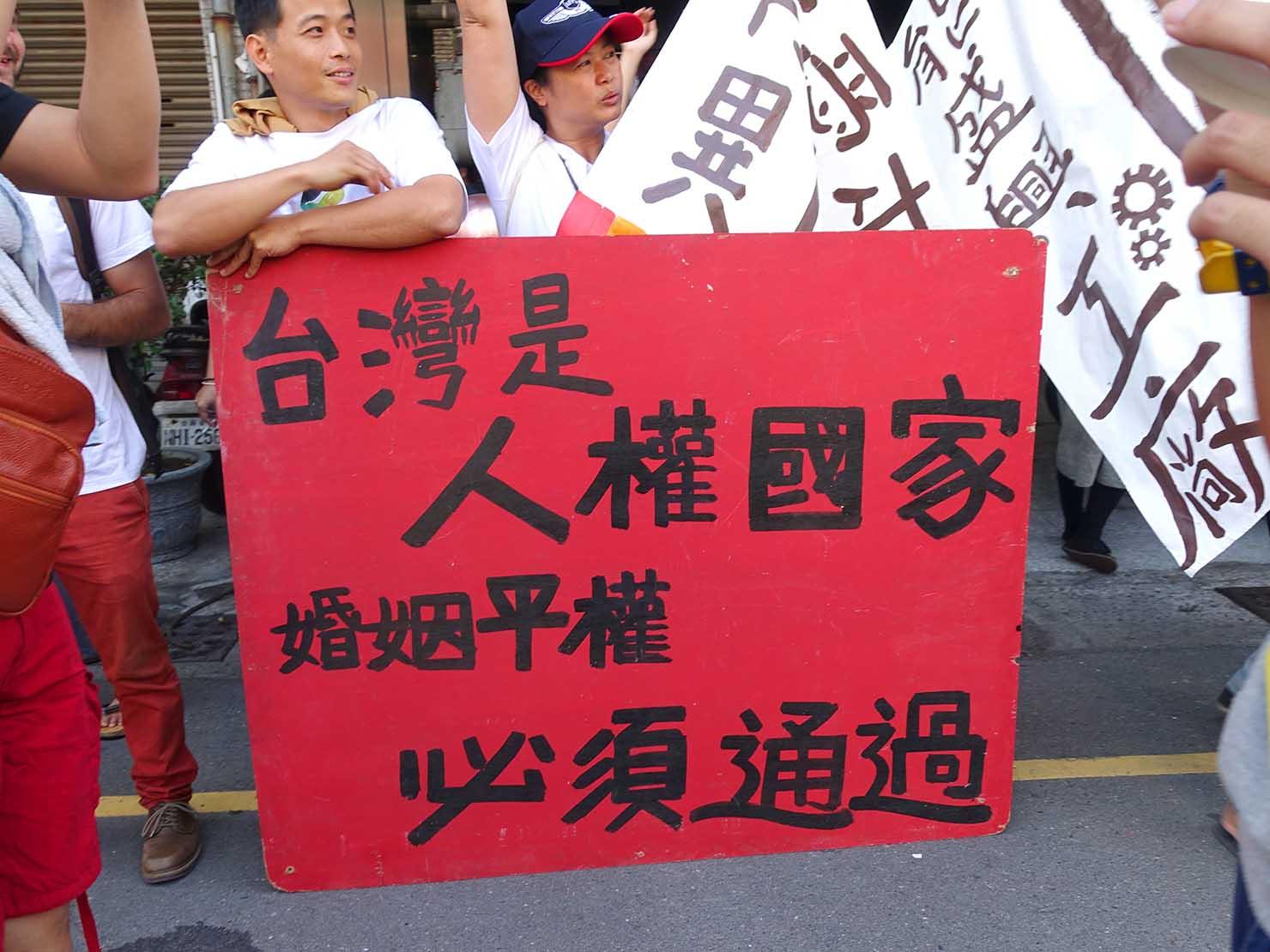 2018年台湾最初のLGBTプライド「台南彩虹遊行(台南レインボーパレード)」でメッセージボードを掲げるグループ