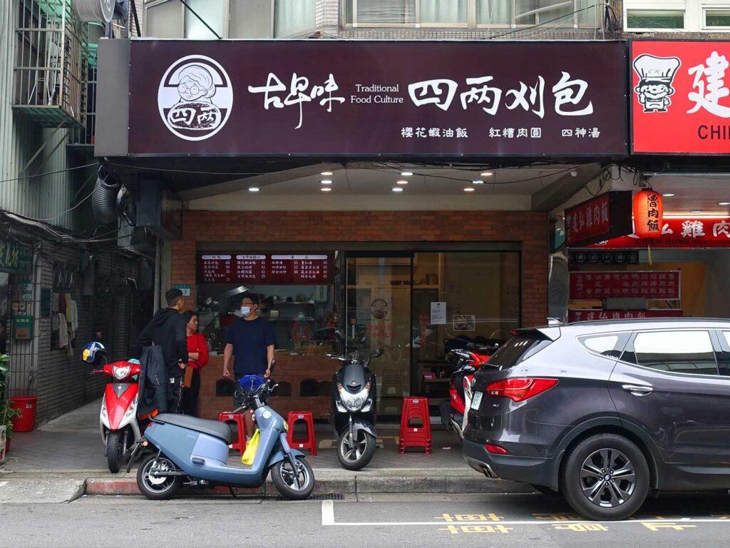 台北・中正紀念堂のおすすめグルメ店「四兩刈包」の外観