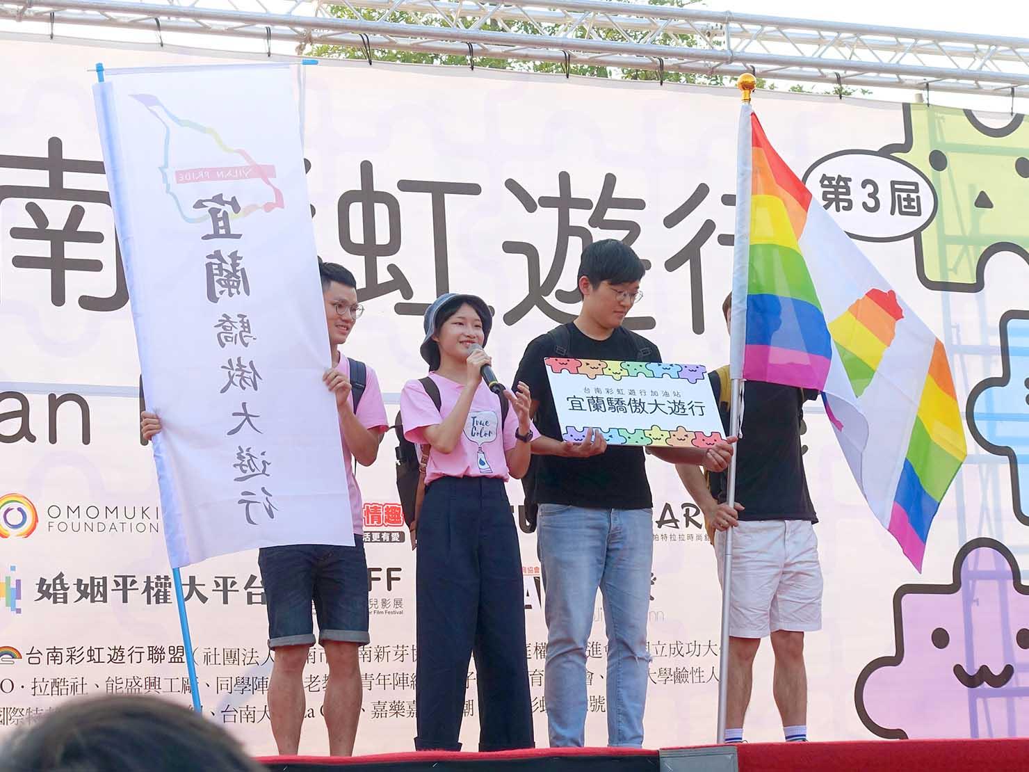 2018年台湾最初のLGBTプライド「台南彩虹遊行(台南レインボーパレード)」ステージに登場する宜蘭驕傲大遊行の主催者たち