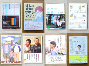 LGBT関連のおすすめ本8冊