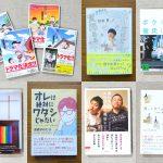 LGBT関連のおすすめ本7冊