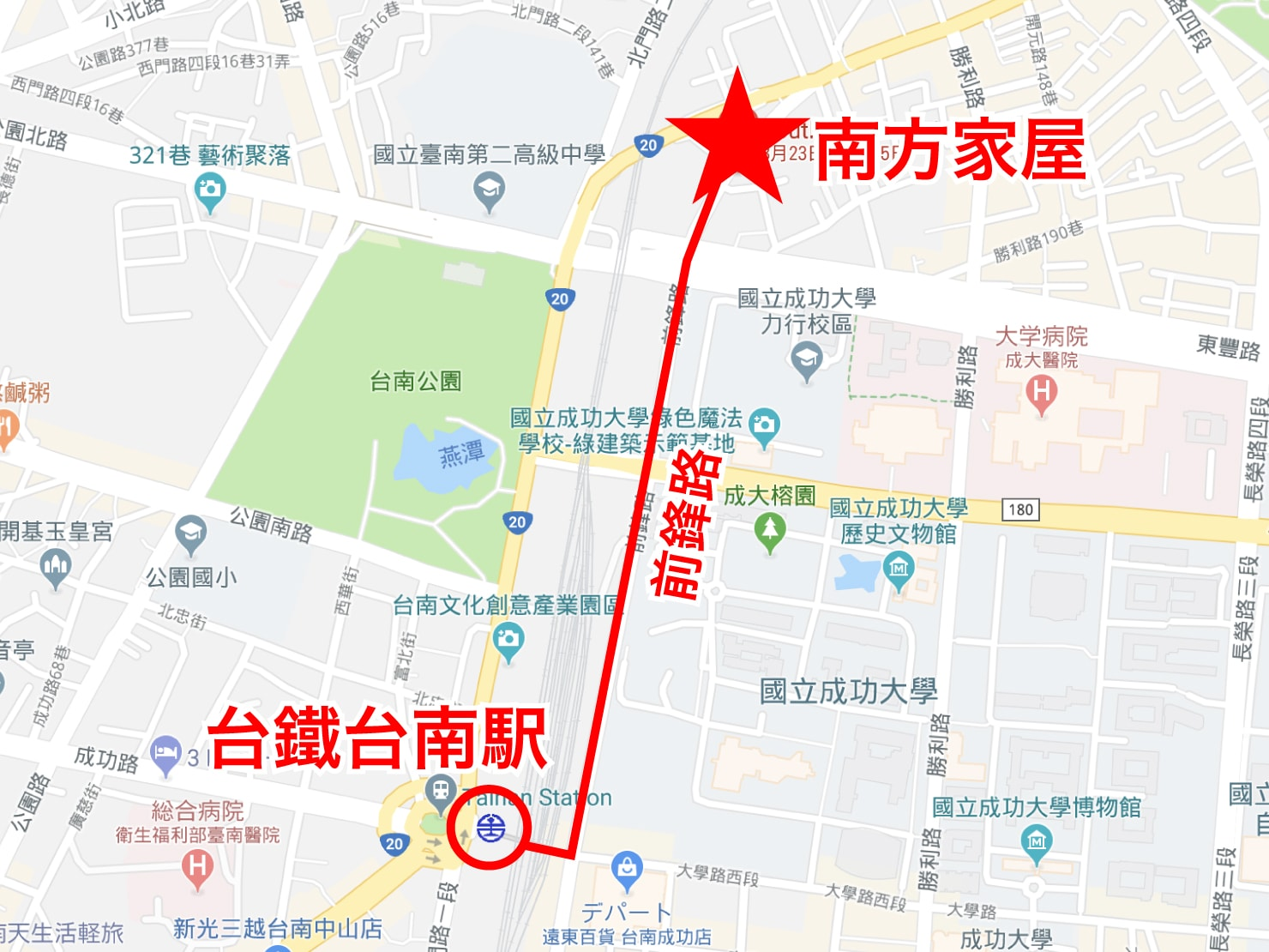 台南駅徒歩10分のかわいいデザインホテル「南方家屋 Old School」へのマップ