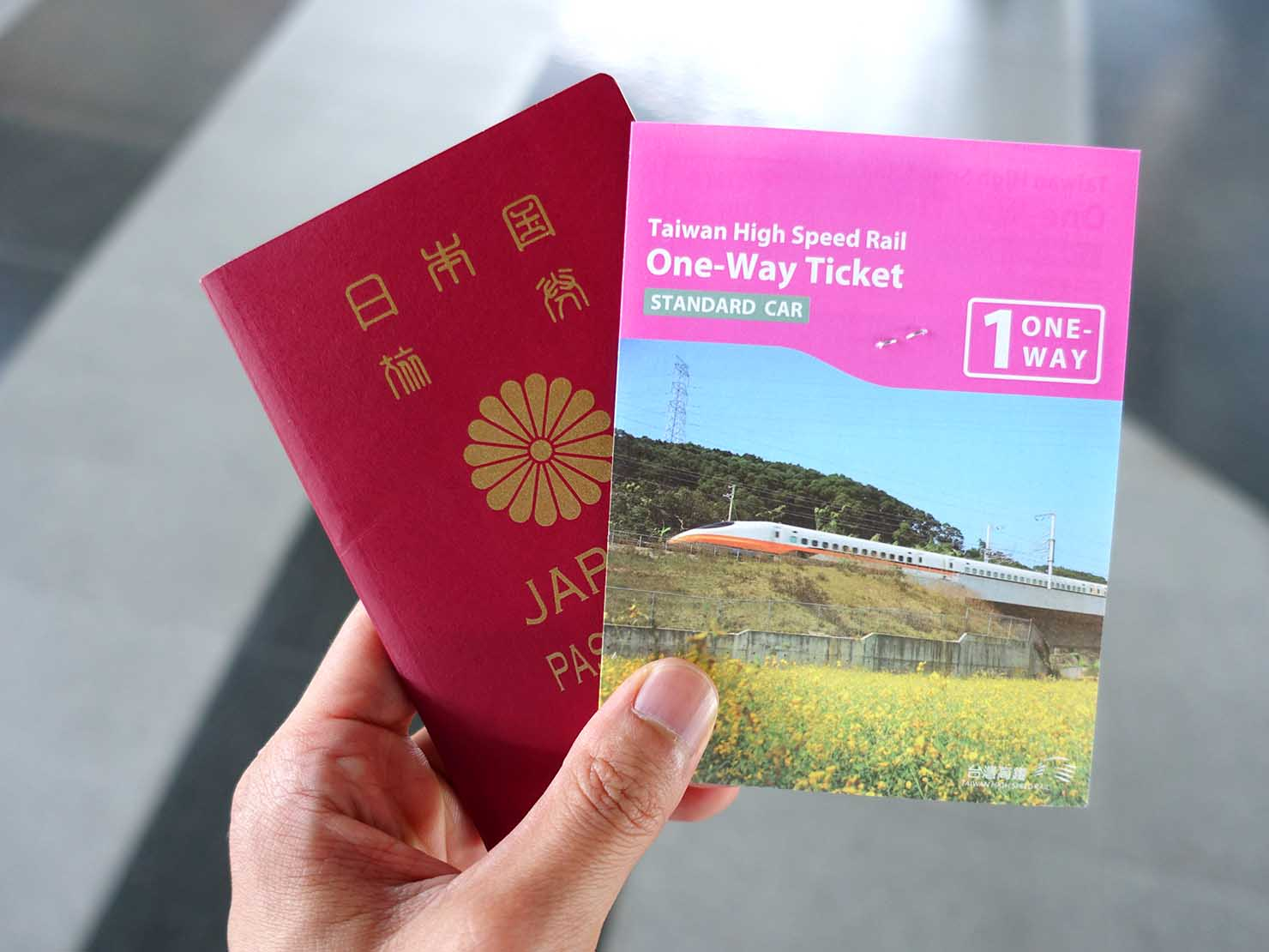 KKday台湾新幹線(高鐵)の外国人限定20%offチケット