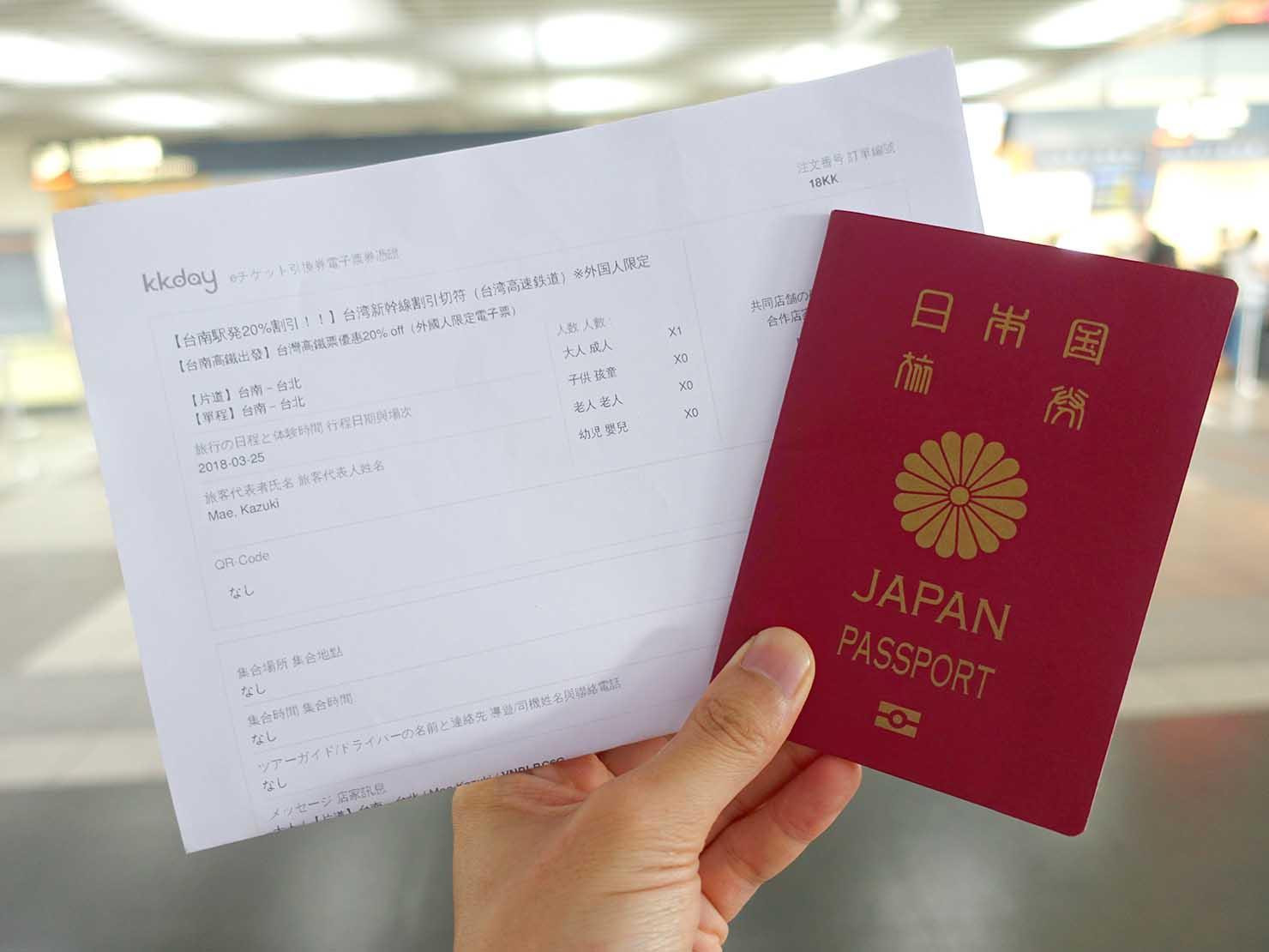 KKday台湾新幹線(高鐵)の外国人限定20%offチケットバウチャーとパスポート