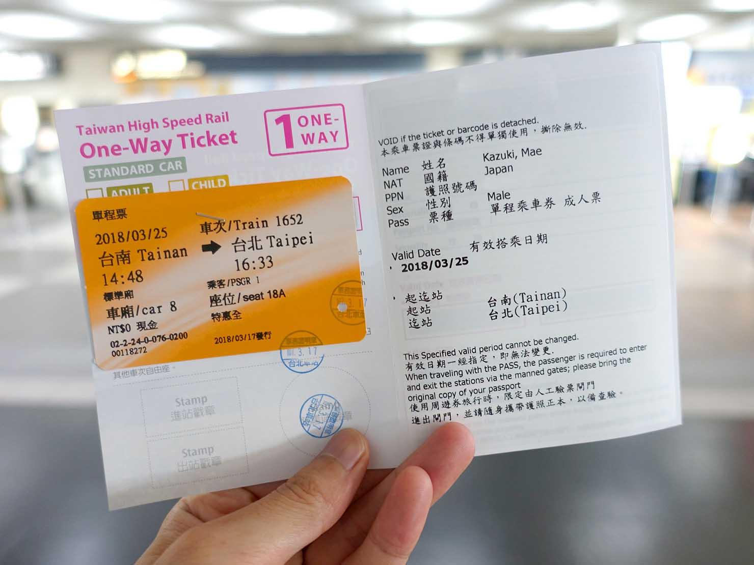 台湾新幹線(高鐵)の外国人限定20%offチケット中身