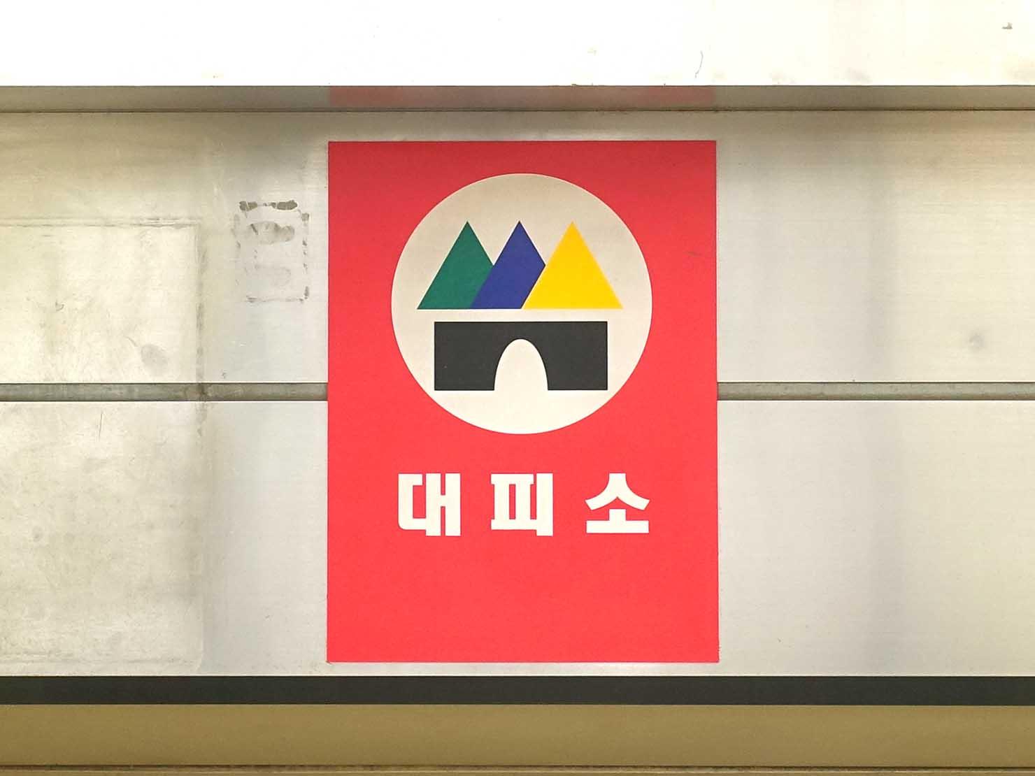 ソウルの街でよく見かけるシェルターマーク