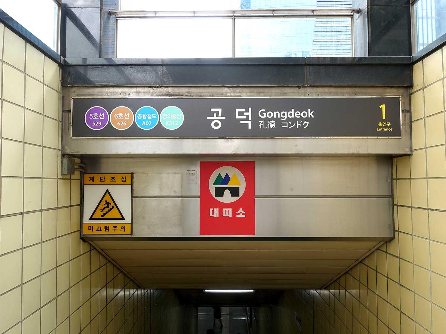 ソウル・孔德(공덕/コンドク)駅1番出口
