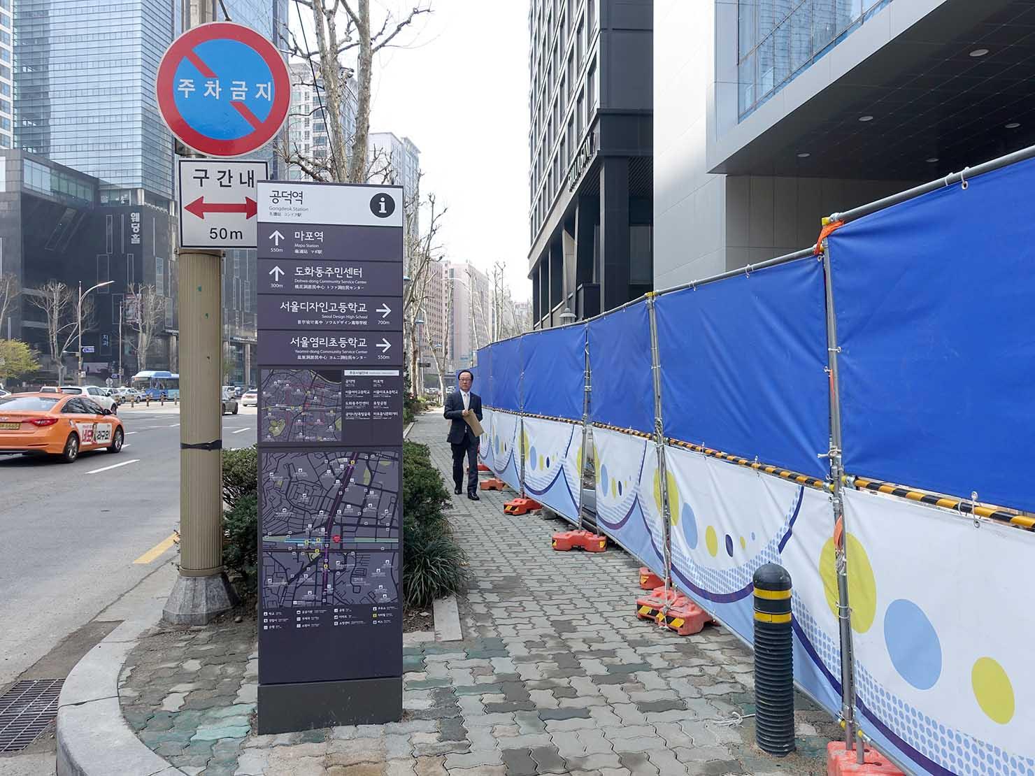 ソウル・孔德(공덕/コンドク)駅近くにある観光案内板