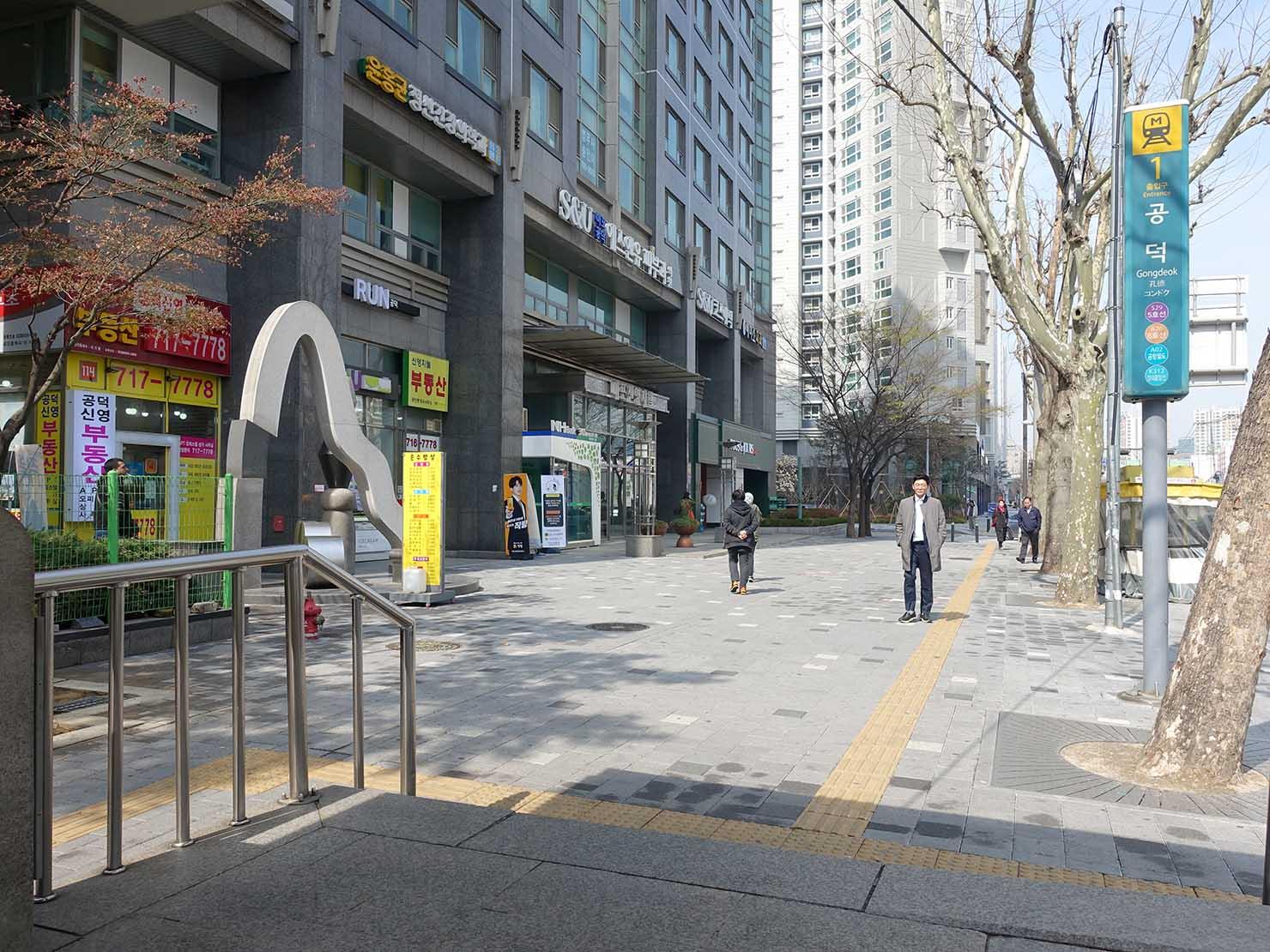 ソウル・孔德(공덕/コンドク)駅1番出口前