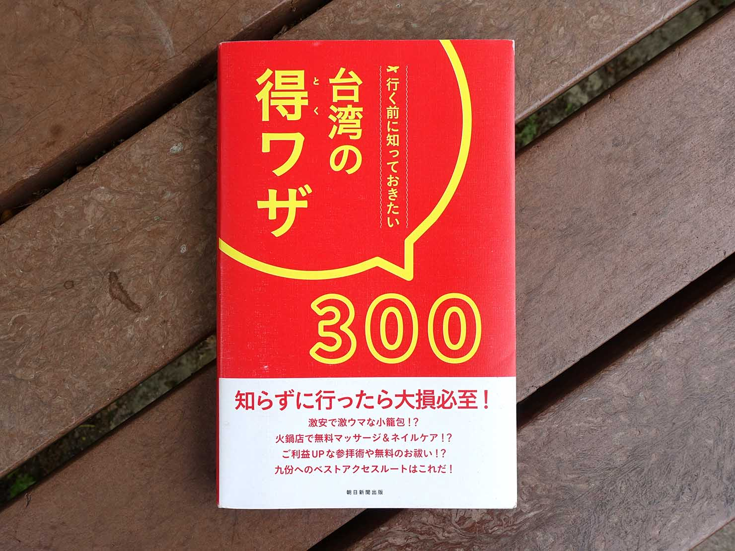 台北旅行におすすめのガイドブック『行く前に知っておきたい 台湾の特ワザ300』