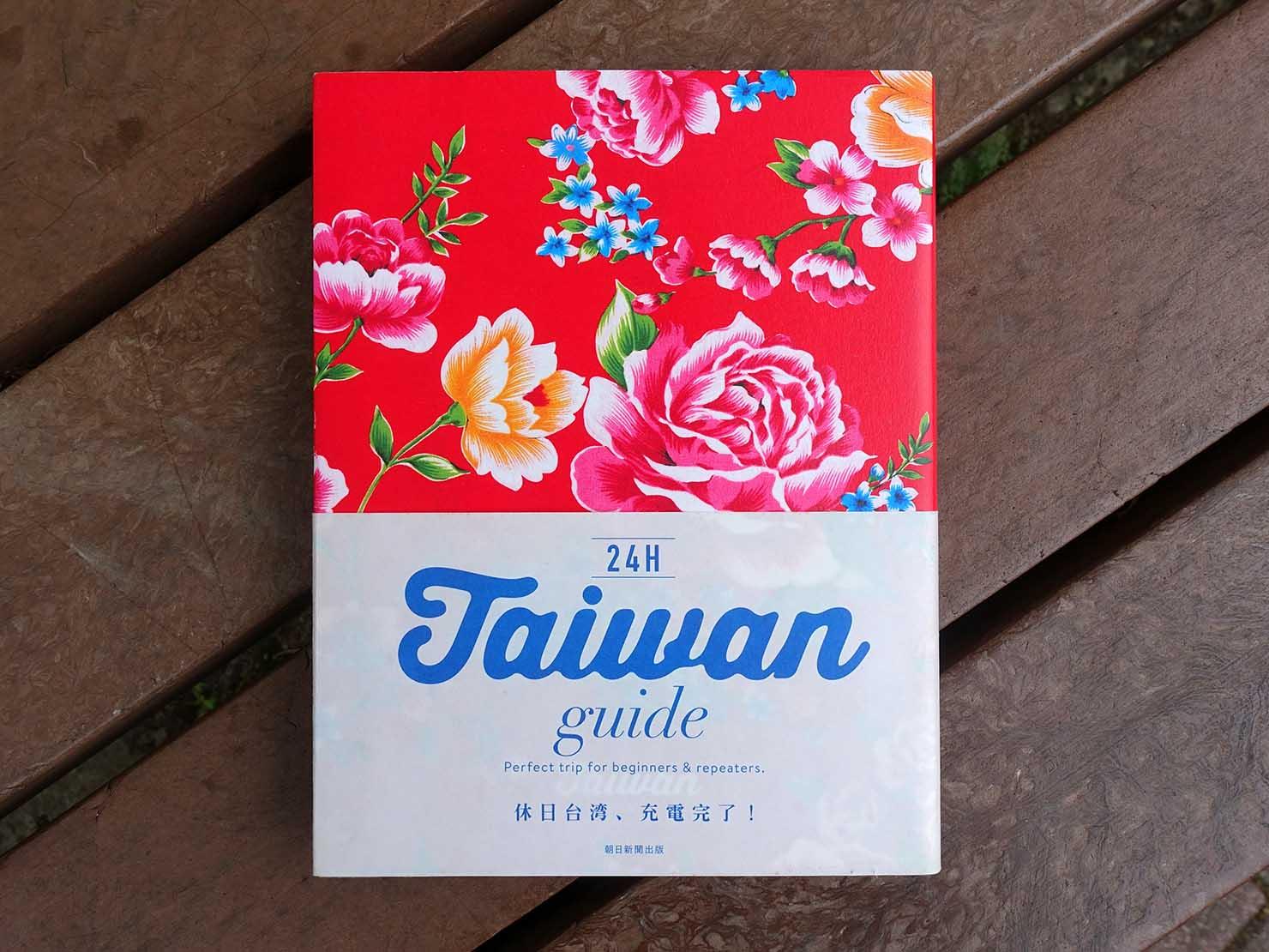 台北旅行におすすめのガイドブック『Taiwan guide 24H』